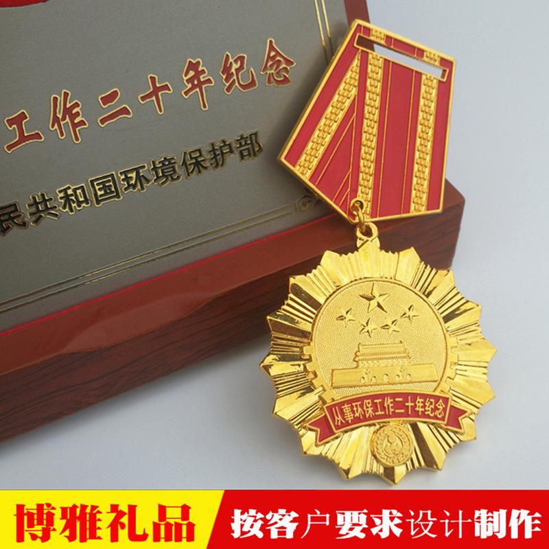 环保纪念章